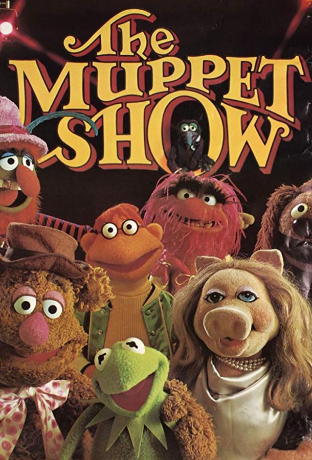 Маппет-шоу / The Muppet Show (1977)