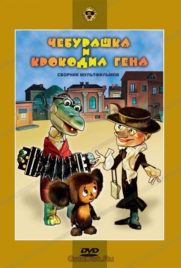 Чебурашка и крокодил Гена. Сборник мультфильмов (1969)