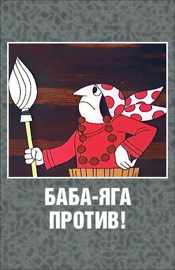 Баба Яга против! (1979)