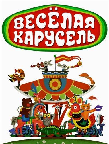 Сериал Веселая карусель (1969) смотреть онлайн 1 сезон