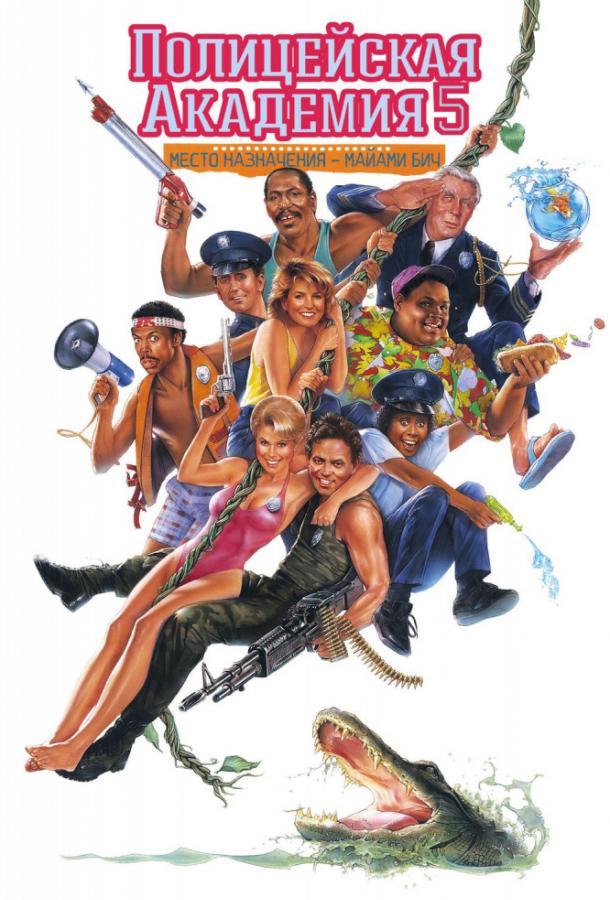 Полицейская академия 5: Место назначения — Майами Бич