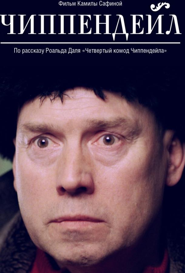 Чиппендейл (2012)