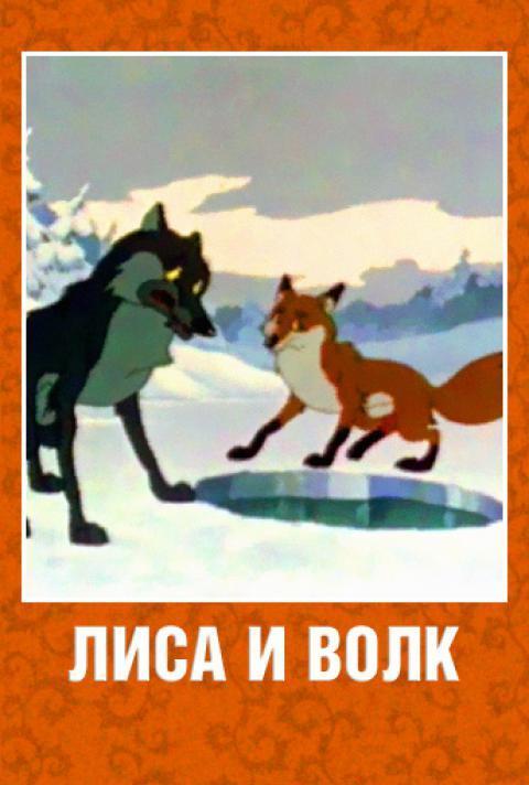 Лиса и Волк мультфильм (1958)