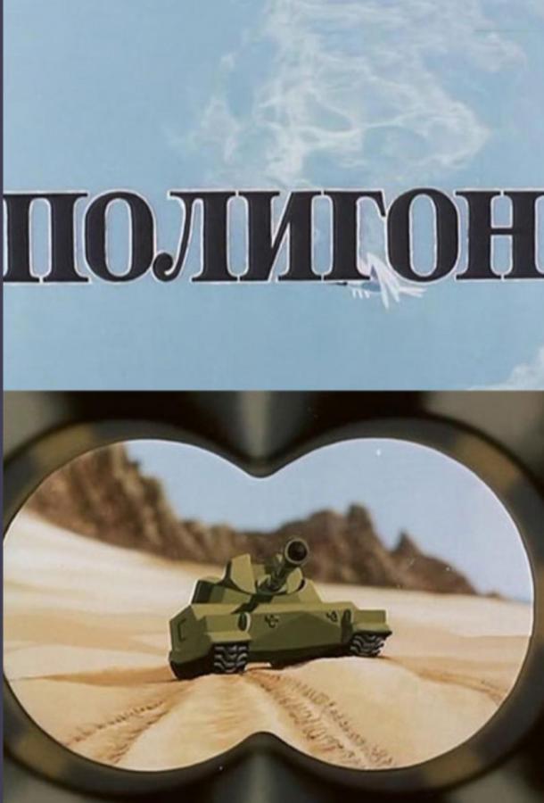 Полигон мультфильм (1977)