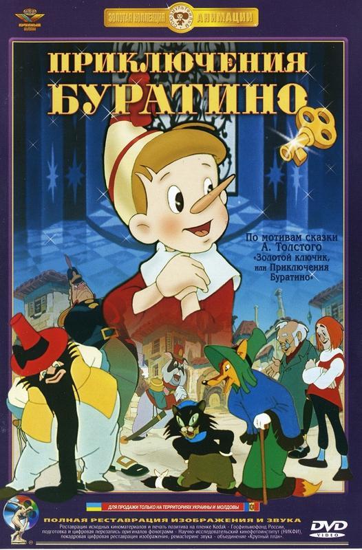 Приключения Буратино 1959 смотреть онлайн в хорошем качестве