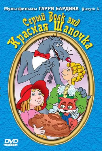 Серый волк энд Красная шапочка мультфильм (1991)