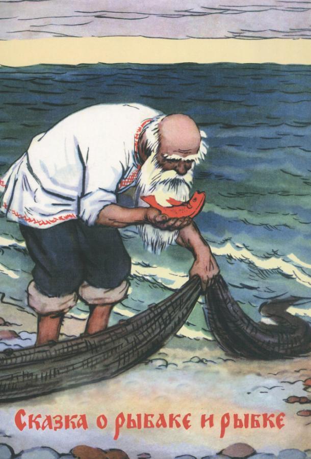 Сказка о рыбаке и рыбке (1950) смотреть онлайн в хорошем качестве