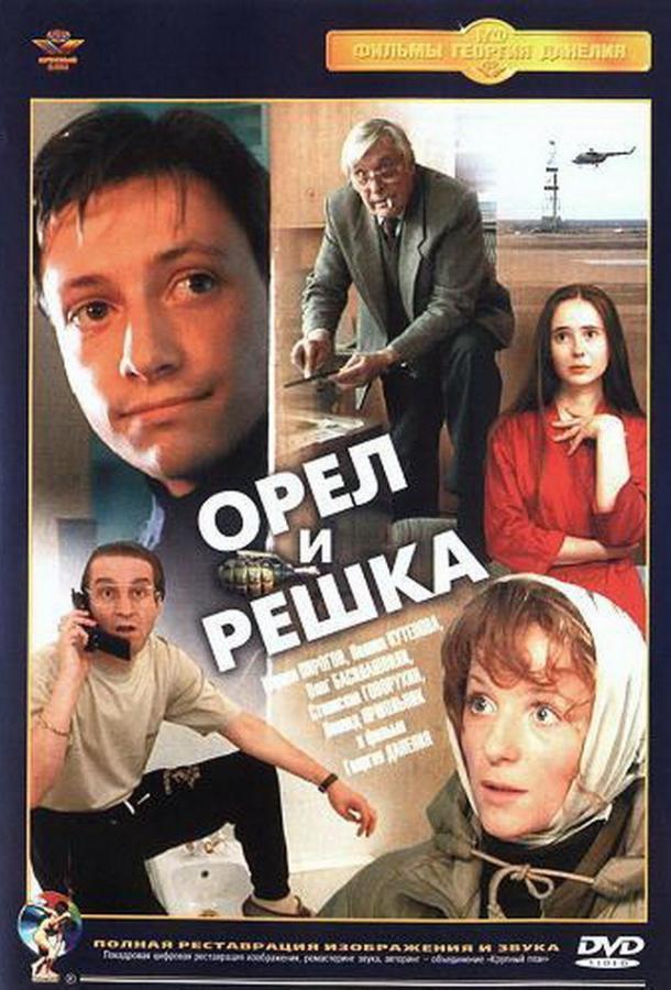 Орел и решка фильм (1995)