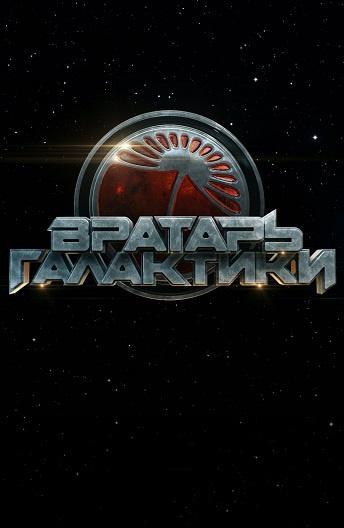 Вратарь Галактики (2019)