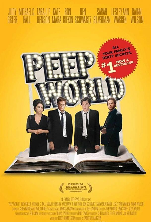 Мир через замочную скважину / Peep World (2010)