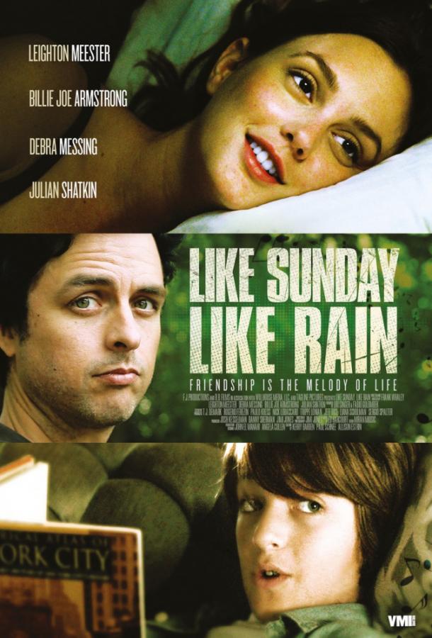Как воскресенье, так дождь (2014)