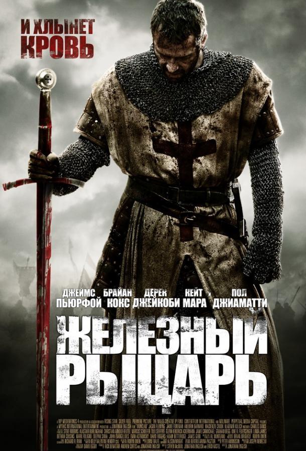 Железный рыцарь (2010) смотреть онлайн