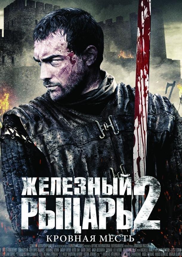 Железный рыцарь 2 (2013) смотреть онлайн