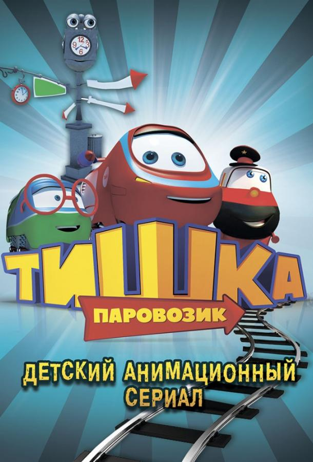 Паровозик Тишка (2013)