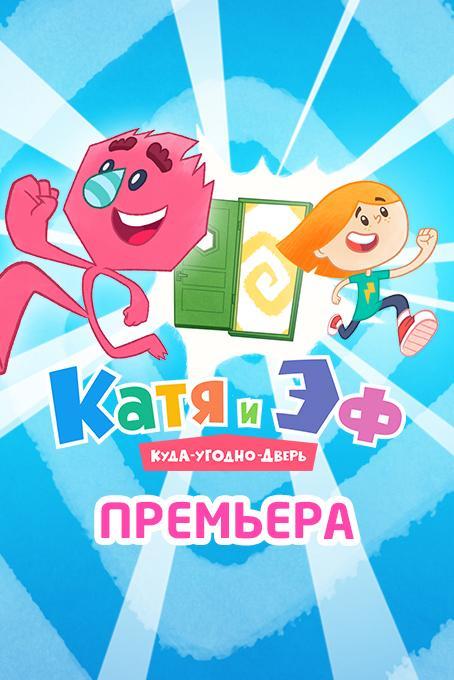 Катя и Эф. Куда-угодно-дверь /  (2018) смотреть онлайн 1 сезон