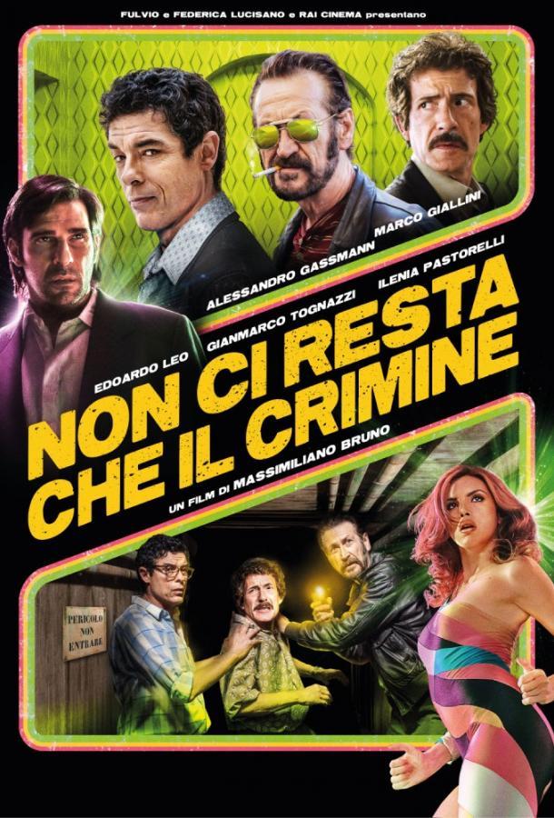 Придётся пойти на преступление / Non ci resta che il crimine (2019)