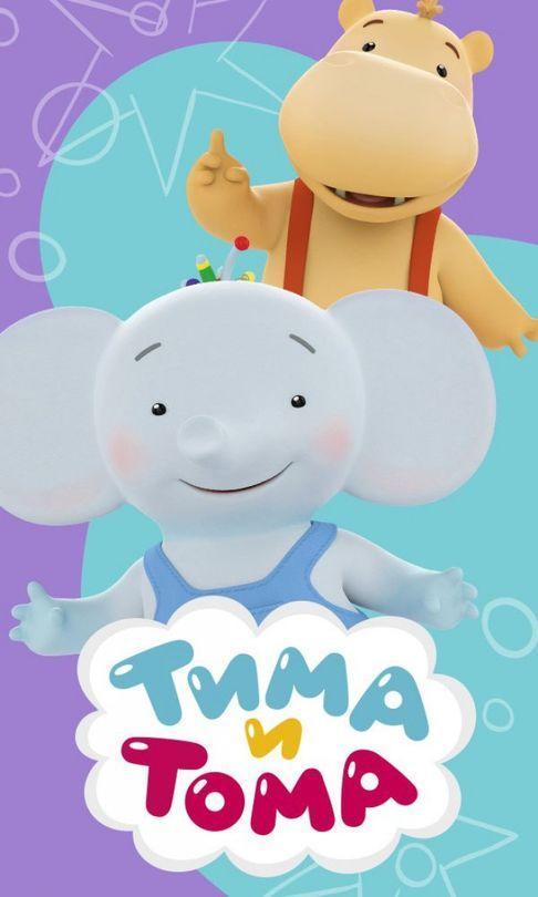Тима и Тома (2015)