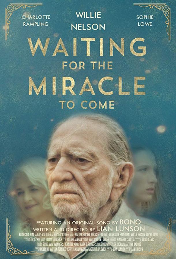 В ожидании чуда