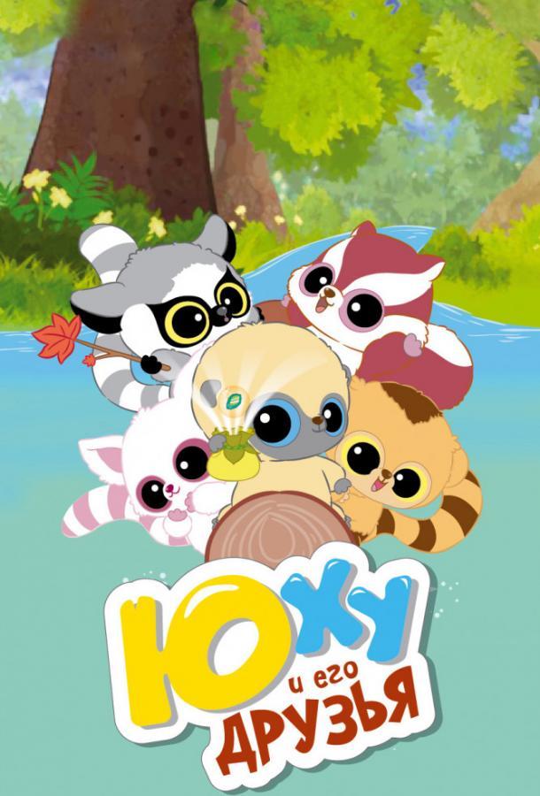 Юху и его друзья  (2012) 2 сезон 52 серия.