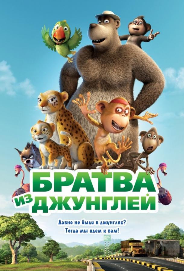 Братва из джунглей (2012)