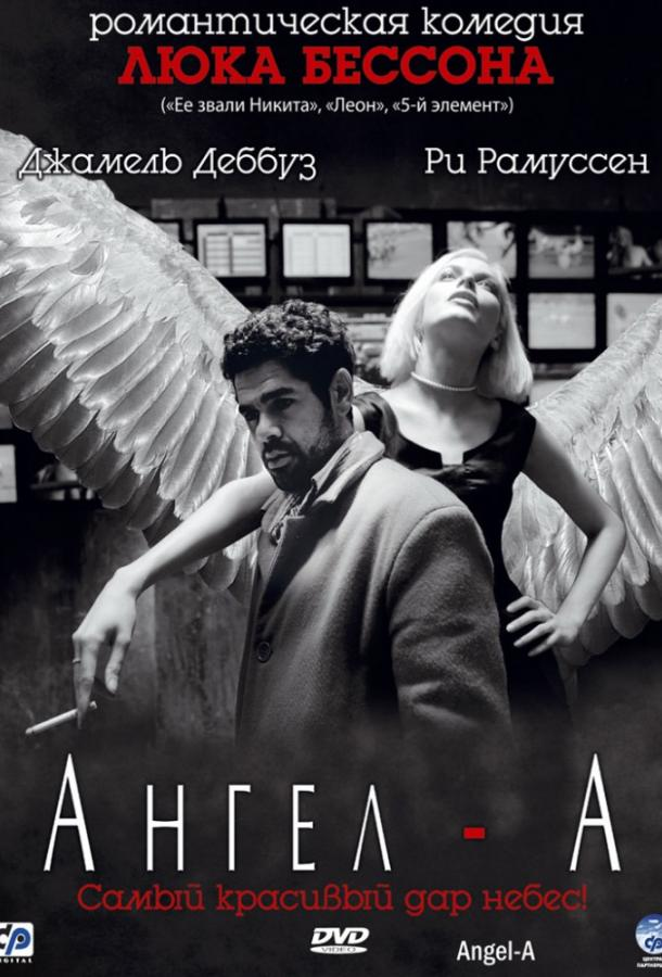 Ангел-А / Angel-A (2005)