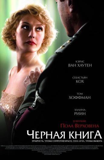 Черная книга фильм (2006)