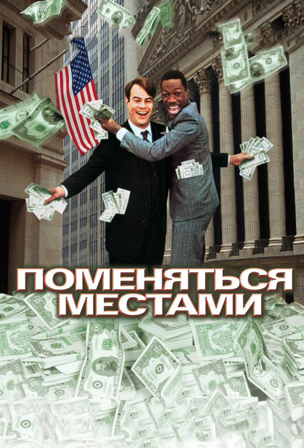 Поменяться местами / Trading Places (1983)