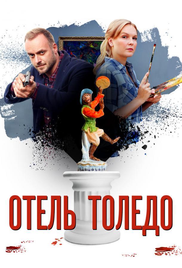 Отель «Толедо» (2018)