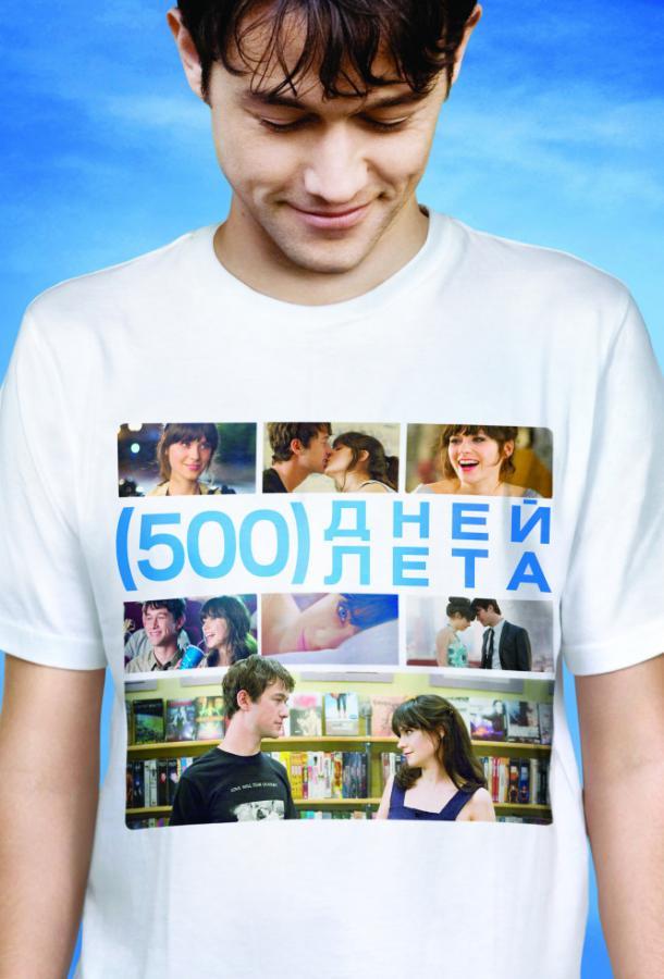 500 дней лета / (500) Days of Summer (2009)