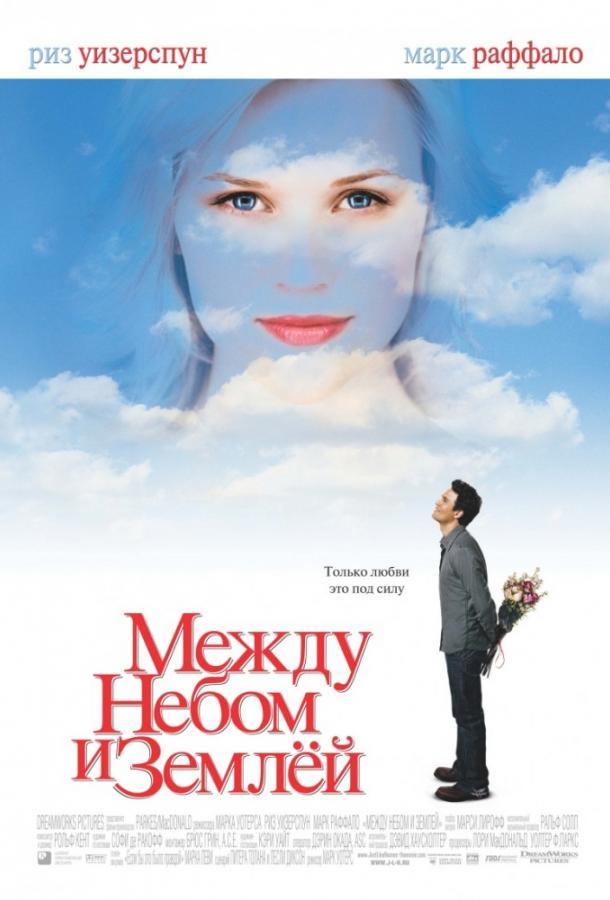 Между небом и землей (2005)