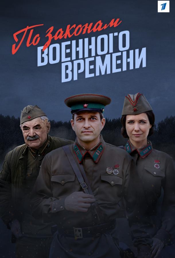 По законам военного времени (2015)