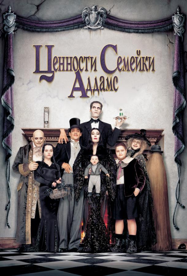 Ценности семейки Аддамс / Addams Family Values (1993)