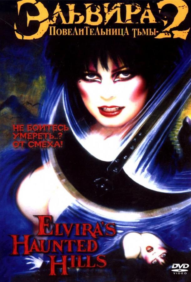 Эльвира, Повелительница тьмы 2 / Elvira's Haunted Hills (2001)