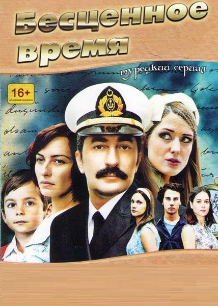Бесценное время / Oyle Bir Gecer Zaman ki (2010)