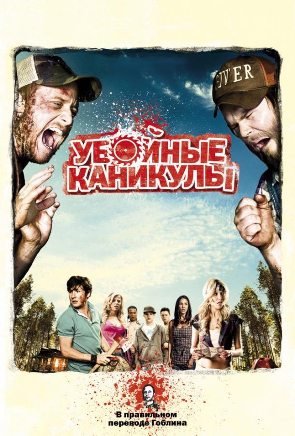 Убойные каникулы / Tucker and Dale vs Evil (2010)