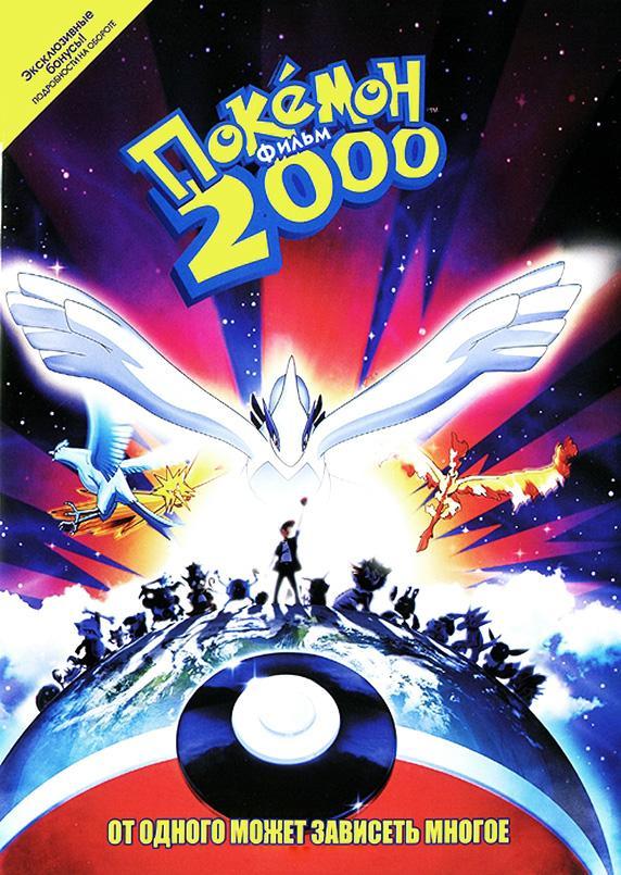 Покемон: Сила Избранного / Покемон 2000 / Pokemon The Movie 2000: The Power of One (1999)