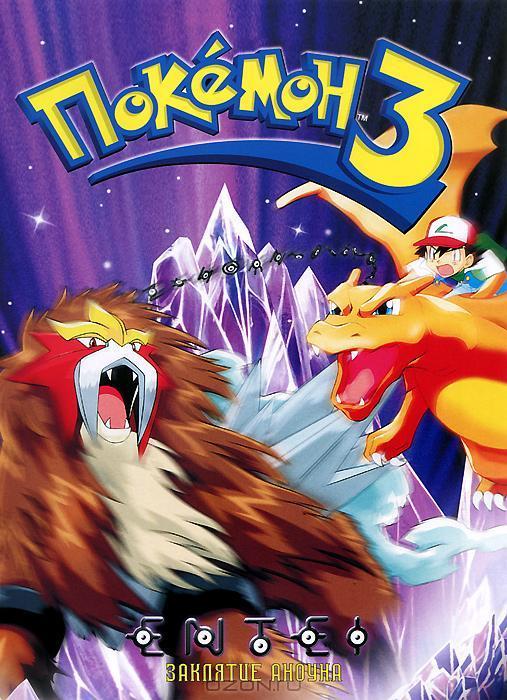 Покемон: Чары Аноунов / Покемон: Заклятие Аноунов / Pokemon the Movie 3: Spell Of The Unown (2000)