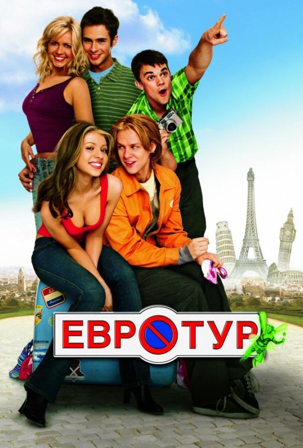 Евротур 2004 смотреть онлайн в хорошем качестве