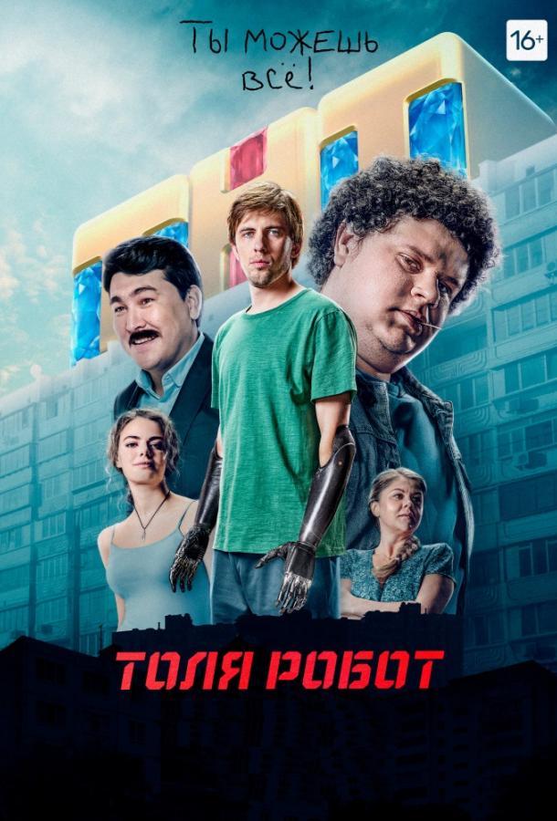 Толя Робот (2019)