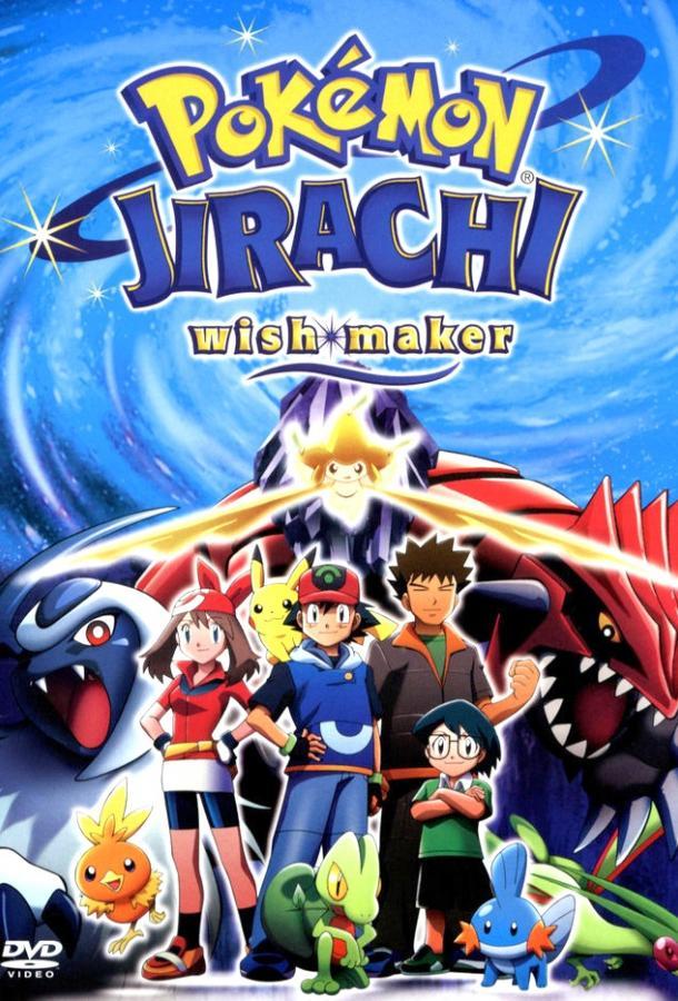 Покемон: Джирачи – исполнитель желаний (2003) смотреть онлайн