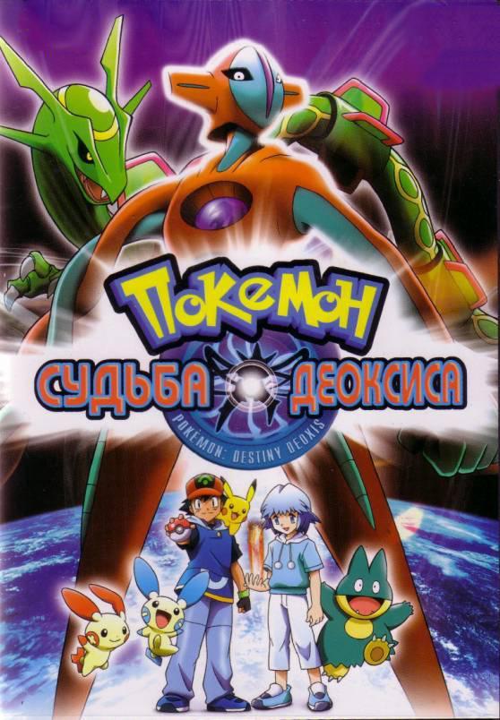 Покемон: Судьба Деоксиса / Pokemon: Destiny Deoxys (2004)