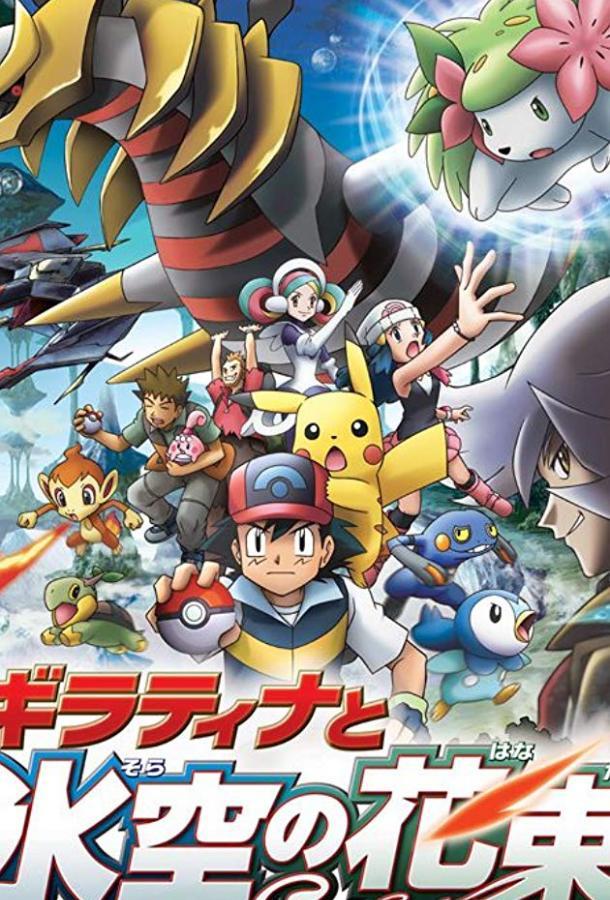 Покемон: Гиратина и Небесный воин / Pokemon: Giratina and the Sky Warrior (2008)