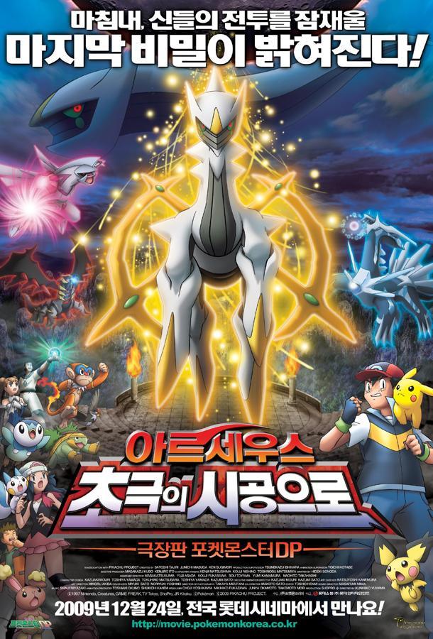 Покемон: Аркеус и Драгоценный камень жизни (2009) смотреть онлайн