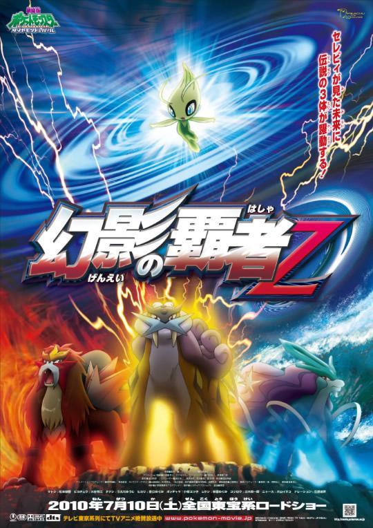 Покемон: Повелитель иллюзий Зороарк (2010) смотреть онлайн