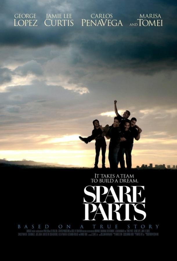 Жизнь робота / Spare Parts (2015)
