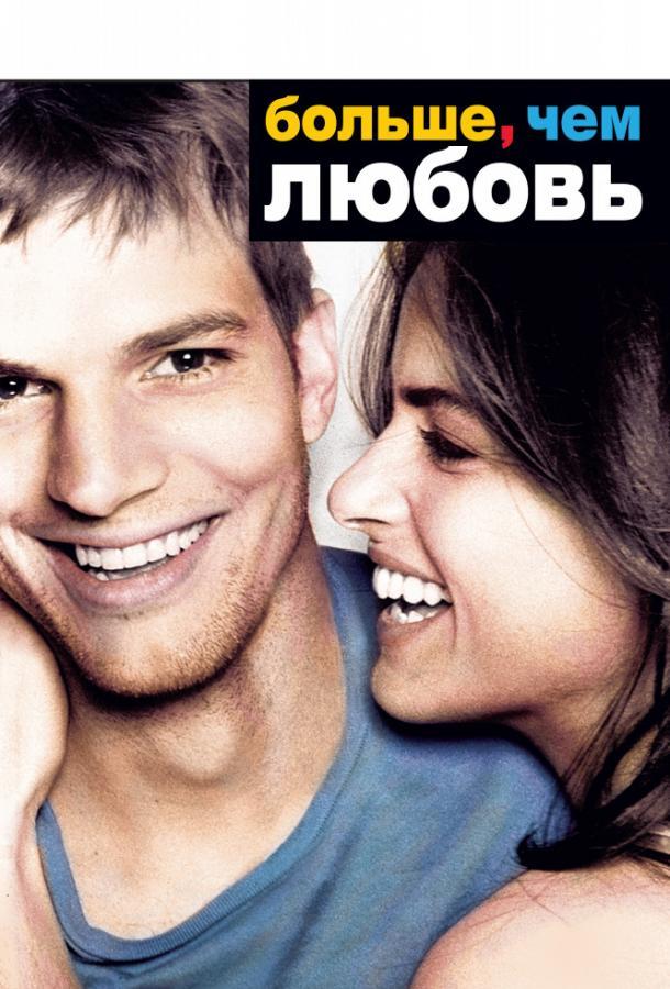 Больше, чем любовь / A Lot Like Love (2005)