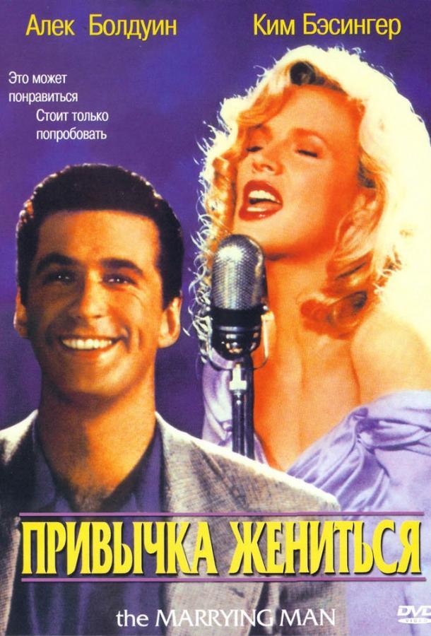 Привычка жениться фильм (1991)