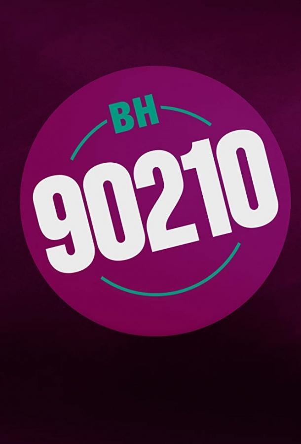 БХ90210 2019 смотреть онлайн 1 сезон все серии подряд в хорошем качестве