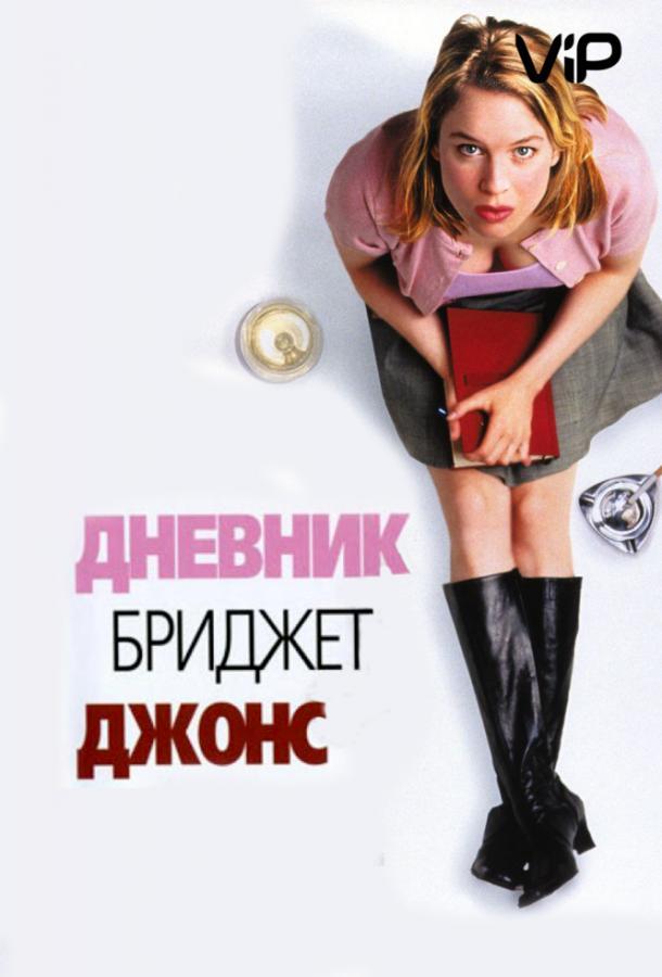 Дневник Бриджит Джонс / Bridget Jones's Diary (2001)