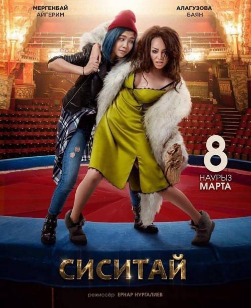 Сиситай / Sisitay (2018)
